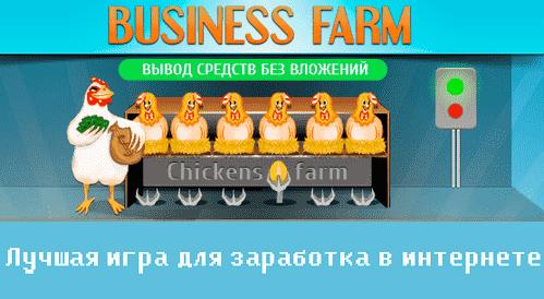 bird business игра с выводом денег