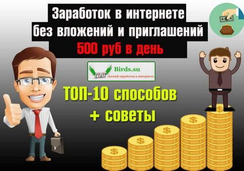 способ заработка в интернете без вложений и приглашений 500 руб в день