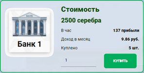 Банк 1 в Money Banks