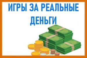 игры андроид с заработком денег без вложений с выводом денег